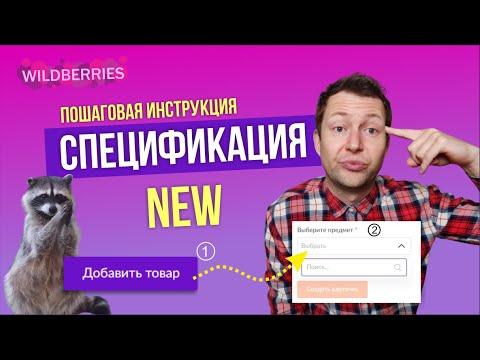 Новая спецификация Wildberries - как заполнить карточку товара?
