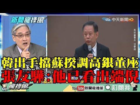 【精彩】韓出手擋蘇揆調高銀董座 張友驊:他已看出端倪!