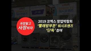 『과장말고 사장하자』 2019년 코엑스창업박람회 워시프…