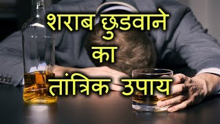 Pati Ki Sharab Chudwane Ke Upay | पति की शराब छुड़ाने के उपाय