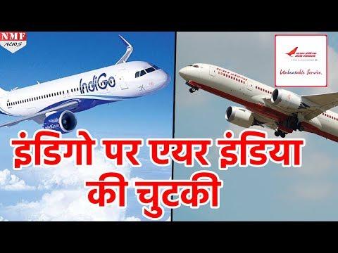 Air India ने ली IndiGo से चुटकी, Unbeatable Service देने का वादा
