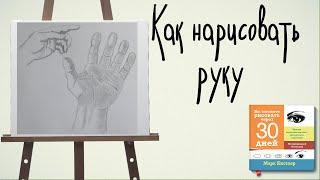 Как нарисовать руку - 30 урок по книге Марка Кистлера -