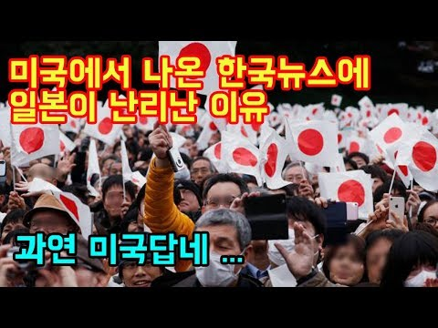 미국에서나온 한국뉴스 때문에 일본이 난리난 이유