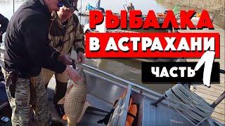 Рыбалка в Астрахани на Ахтубе Ч1