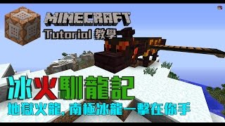 dr wings minecraft 教學 命令方塊 冰火龍一擊在你手 馴龍模組 dragon mounts by nsta18 only one command