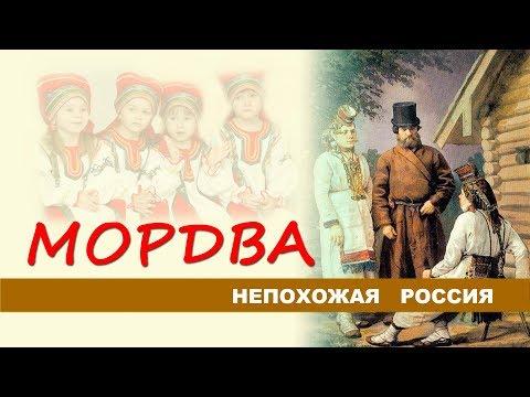 Непохожая Россия. Мордва