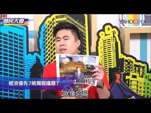 王炳忠揭露綠營「通共」歷史!哪個沒落入「一國兩制」的局?