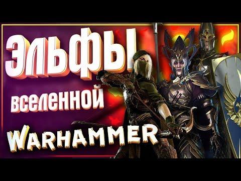 Эльфы Warhammer Fantasy: Лесные Эльфы, Высшие Эльфы, Темные Эльфы - в чем разница?