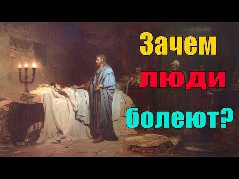 Почему болеют люди православие