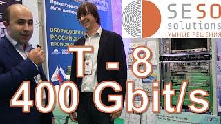Платформа «Волга» DWDM 400Gbit/s от российского производителя. Компания «Т8»