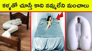 Amazing and Unusual Beds In The World | BMC facts| Telugu