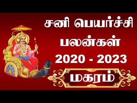 Sani Peyarchi 2020 To 2023 Tamil | Makaram Sani Peyarchi Palangal | சனிப்பெயர்ச்சி பலன்மகரம் ராசி