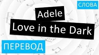 Скачать Adele Love In The Dark Перевод песни На русском Слова Текст
