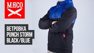 Ветровка Punch - Storm, Black/Blue. Обзор