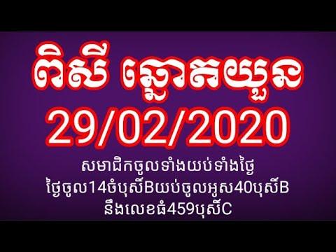 VN 24h តំរុយឆ្នោតយួន(29/02/2020)Vina24h Today,Vietnamese Lottery Vietnam Lottery VIP