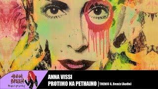 Άννα Βίσση - Προτιμώ Να Πεθαίνω | Anna Vissi - Protimo Na Pethaino (Themis G. Remix) (Audio)