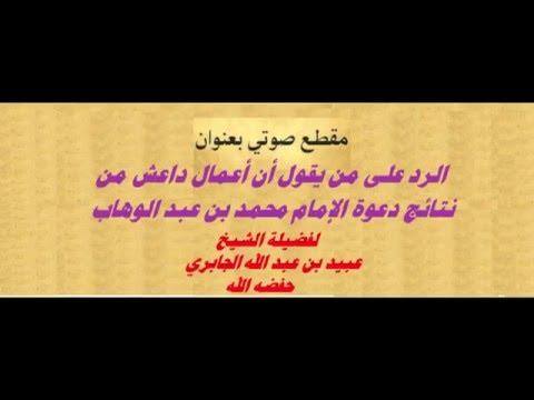 الرد على من يقول أن أعمال داعش من نتائج دعوة الإمام محمد بن عبد الوهاب للشيخ عبيد الجابري Youtube
