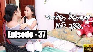 Paawela Walakule | Episode 37 21st December 2019 Thumbnail