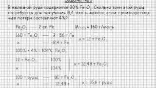 25  Общая химия Периодический закон Менделеева и строение атомов Атомно молекулярное учение, строение атомов  Задача №3