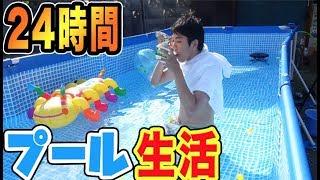 人は24時間プールで生活できるのか!?超過酷すぎて激ヤバ地獄!! thumbnail