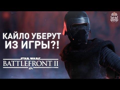 BATTLEFRONT 2: КАЙЛО РЕНА УБЕРУТ ИЗ ИГРЫ?! - РВО