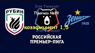 Рубин Зенит 13 августа РФПЛ 2018 прогноз 39. Iron Forecast.