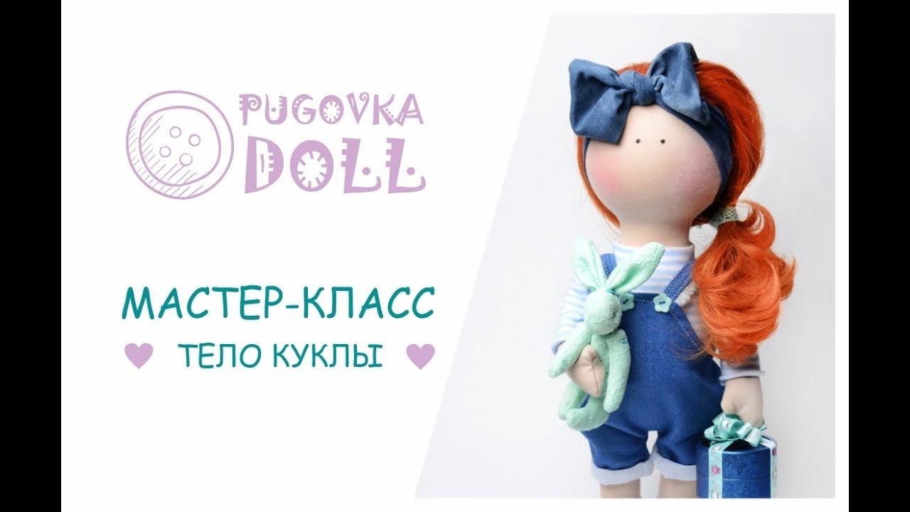 МАСТЕР-КЛАСС   Учимся шить тело текстильной куклы - YouTube