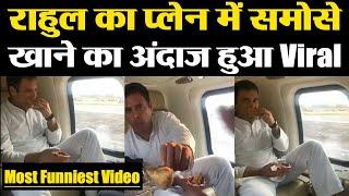 Rahul Gandhi का Plane में समोसा खाते बेहद Funny Video हुआ Viral   वनइंडिया हिंदी