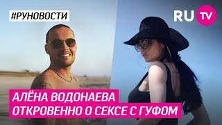 Алёна Водонаева откровенно о сексе с Гуфом