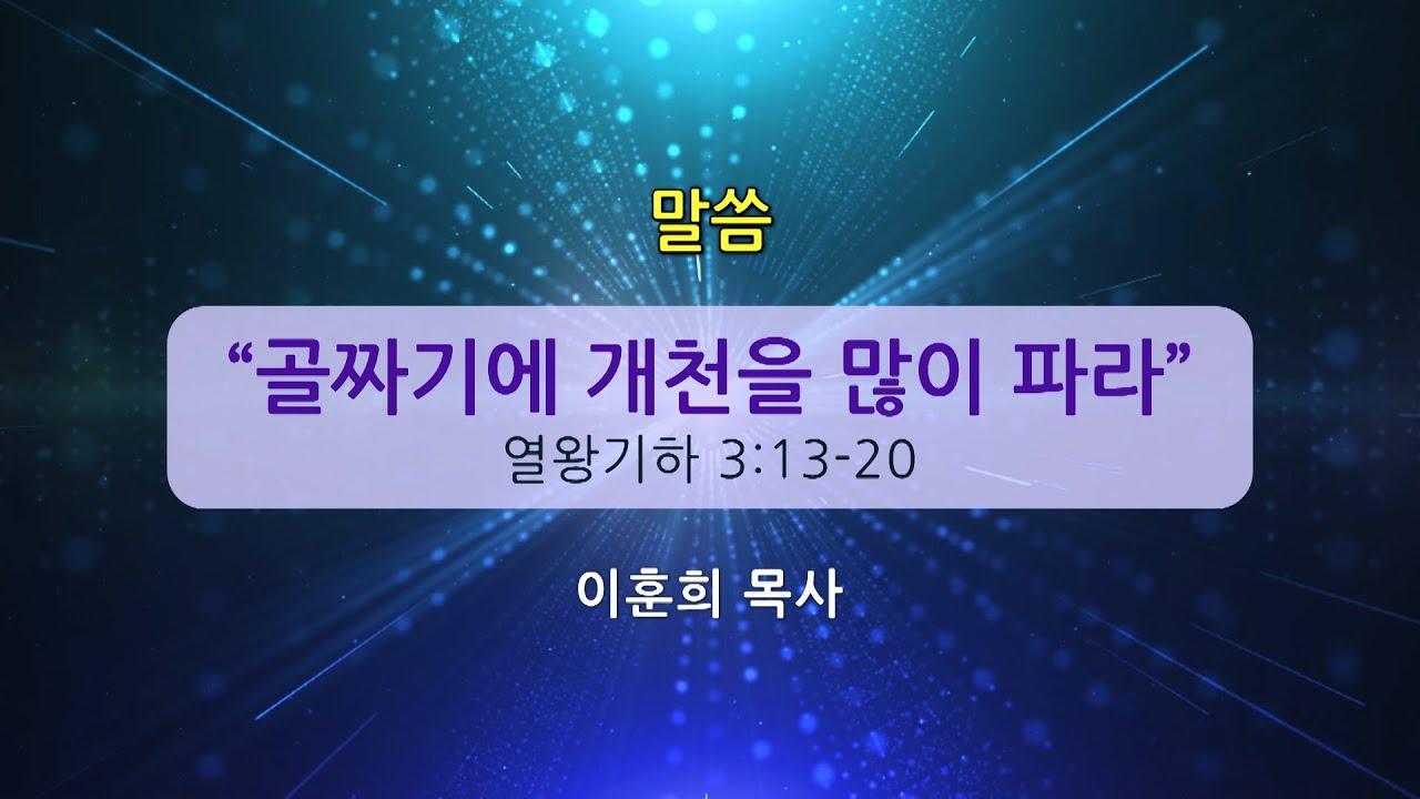 [춘천중앙교회] 골짜기에 개천을 많이 파라ㅣ이훈희 목사ㅣ2021-06-16 수요 오전예배 설교