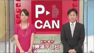 「怪しいお米セシウムさん」 東海テレビ番組中に不謹慎な表示 thumbnail