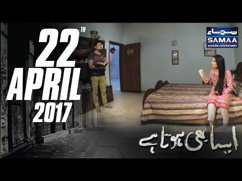 Laut Kay Budhu Ghar Ko Aye | Aisa Bhi Hota Hai | SAMAA TV | 22 April 2017