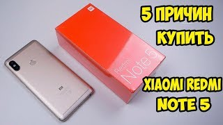 5 причин купить Xiaomi Redmi Note 5