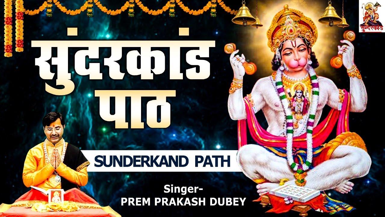 Download सम्पूर्ण सुन्दर कांड पाठ l Sunderkand Path By Prem Prakash Dubey, Deepika Gaur   Sri Ramcharitmanas