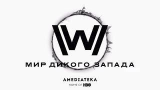 Мир Дикого Запада | 3 сезон – Дата выхода | 2020