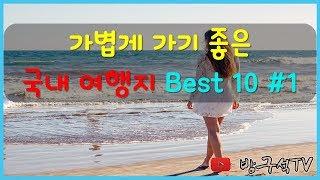 가볍게 떠나기 좋은 국내 여행지 Best 10 #1 [국내여행]