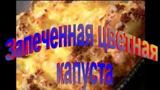 Запеченная Цветная Капуста.Рецепт приготовления цветной капусты.