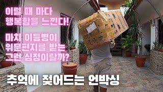 한국에서 보내온 해운 화물을 필리핀에서 받아보는 감동의…