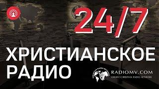 🔴 RadioMv - Христианское Радио 24/7 Live