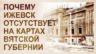 До потопа Ижевск был крупным античным городом, равным границам города середины 20 века