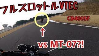 フルスロットルVTEC!②【 CB400SF 】
