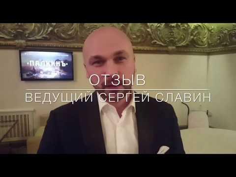 Ведущий Сергей Славин ОТЗЫВ НА ГРУППУ ЛАС-ВЕГАС КОМБО