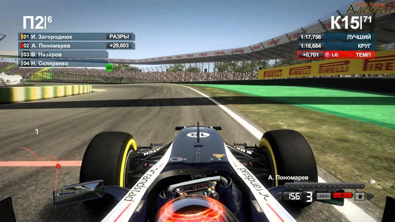 Формула 1 бразилия смотреть онлайн гонка 2012 новые игры в шарики онлайн бесплатно