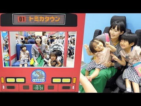 トミカ博2019in横浜にいってきた