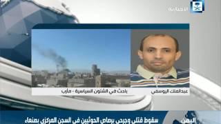 """اليوسفي لـ""""الإخبارية"""": وصل اليمنيون داخل المدن التي يسيطر عليها الانقلابيين إلى حالة من اللا صبر"""