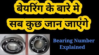 Bearing Number Explained ( Designation)