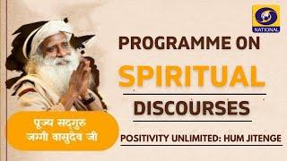 Spiritual Discourses - Positivity Unlimited : Hum Jitenge with Sadguru Jaggi Vasudev
