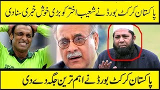 Shoaib Akhtar Got Big Job In Pakistan Cricket Board | PSL 2018