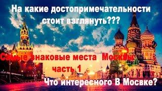 Достопримечательности Москвы часть 1(, 2016-10-25T19:20:46.000Z)
