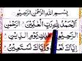 SURAH AL FATIHA ||Word by word fullsurah Ayaat hadar Quran||Easily Learn surah Fatiha full HD text||